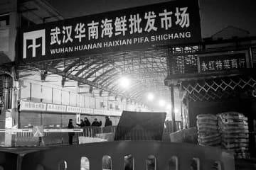閉鎖された中国・武漢市の華南海鮮卸売市場(写真・時事通信)