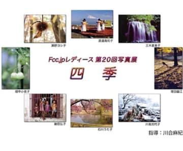 四季テーマの写真展~8人の作品30点~ 【海老名市】