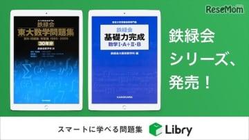 鉄緑会シリーズ、リブリーから発売