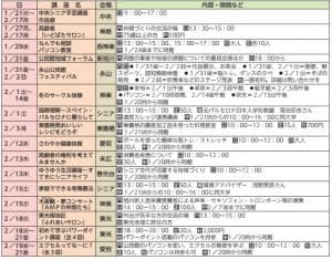 あさひかわ!学び・文化情報〈公民館 講座カレンダー〉