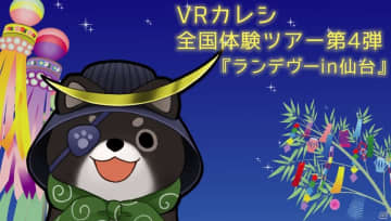「VRカレシ」全国体験ツアー第4弾「ランデヴーin仙台」が2月22日に開催!予約受付は本日18時からスタート