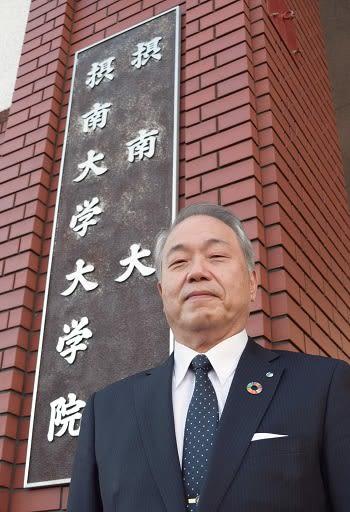 荻田喜代一学長