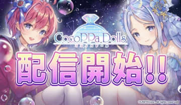 iOS/Android「CocoPPa Dolls」が配信開始!世界中のフレンドと協力コーデが楽しめる着せ替えゲーム