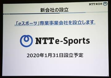 NTT東日本らが共同出資で設立する新会社「NTTe-Sports」