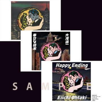 大滝詠一デビュー50周年記念盤『Happy Ending』の収録楽曲と予約特典ポストカードセットが公開!