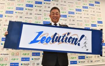 西武12年ぶり日本一への革命 新スローガンに込められた意味は