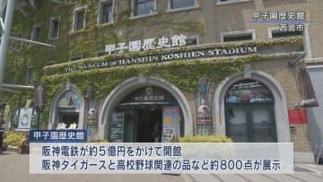 甲子園歴史館リニューアルへ 面積拡大「体感」できるコーナーも