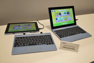小学生向けに投入する「LAVIE First Mobile(FM150/PAL)」