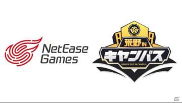 日本最強の学生プレイヤーを決める公式eスポーツイベント「荒野行動 in キャンパス シーズン 3」が開催決定!