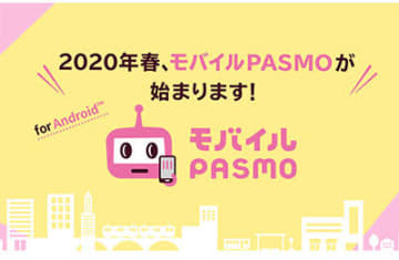 モバイルPASMOが今春誕生