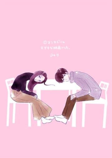 『凪のお暇』作者・コナリミサト、高橋一生『ロマンスドール』描き下ろしイラスト