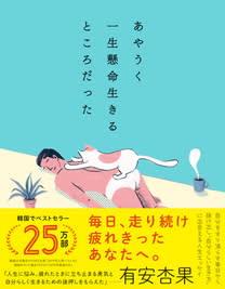 東方神起ユノの愛読書、韓国で25万部のベストセラー翻訳発売