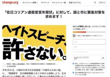 在日コリアンの殺害を宣言した「年賀状」。川崎で起きたヘイトクライム 、緊急対策を求める署名はじまる 画像