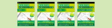 Z会、『はじめての共通テスト対策』シリーズから新しく理科4冊を発刊