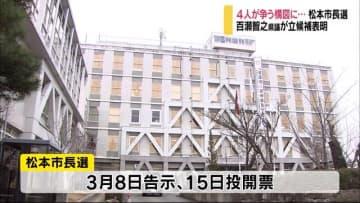 4人が争う構図に…松本市長選 百瀬智之さんが立候補表明 長野  画像