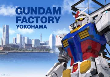 「GUNDAM FACTORY YOKOHAMA」(C)創通・サンライズ