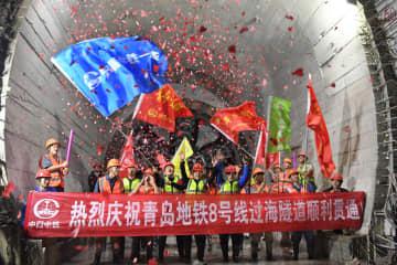 中国最長の海底地下鉄トンネルが貫通 山東省青島