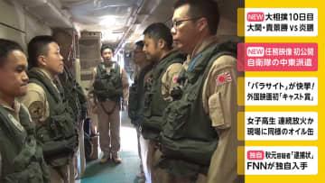 任務映像初公開 自衛隊の中東派遣 画像