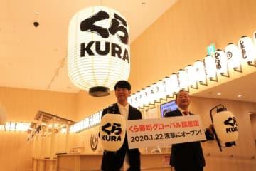 お面にちょうちん、縁日体験まで くら寿司「日本の祭り」イメージした浅草新店舗 画像