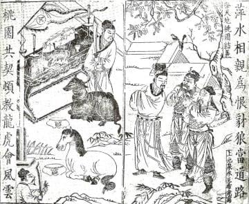 ※明代版『三国志演義』からの「桃園の誓い」の挿絵。黒牛・白馬をおき、三人は祭壇の前で誓いを立てる。