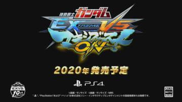 『機動戦士ガンダムVS.』シリーズの家庭版最新作『機動戦士ガンダム EXTREME VS. マキシブーストON』発表!PS4向けに2020年発売