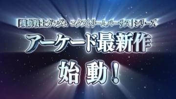 『機動戦士ガンダムVS.』シリーズのアーケード最新作始動が発表!