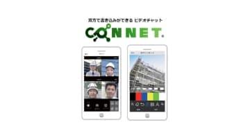 キッズウェイ・大和ハウス工業・フジタ、建設業向けクラウド型管理システム「CONNET」提供開始 画像