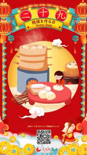 中国における春節のさまざまな風習--饅頭を作る日