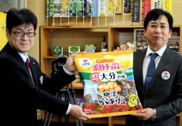 ポテトチップス中津からあげ味の発売をアピールするカルビーの石辺秀規西日本事業本部長(右)=県庁