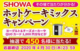 昭和産業の商品を買って応募しよう 「その場で当たりが分かる!『SHOWAホットケーキミックス』キャンペーン」