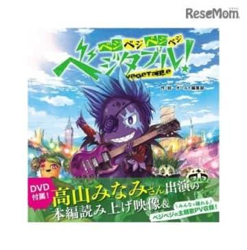 DVD付き新感覚絵本「ベジベジベジベジ・ベジタブル!」レビューコンテスト開催