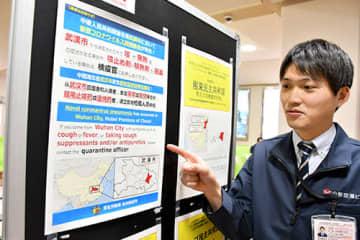 新型肺炎対策として、到着口付近に掲示された注意喚起のポスター=東根市・山形空港