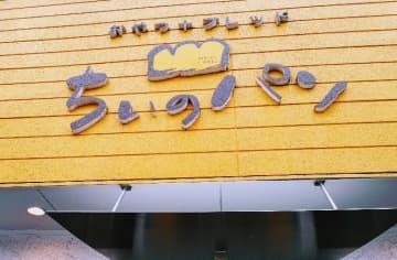 まるで絵本の世界!ネコグッズいっぱいのカレーパン専門店「おやつ+ブレッド ちぃのパン」【熊本県】