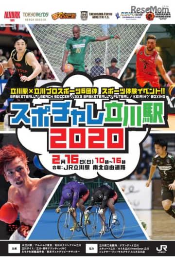 スポーツ体験イベント「スポチャレ立川駅」2/16