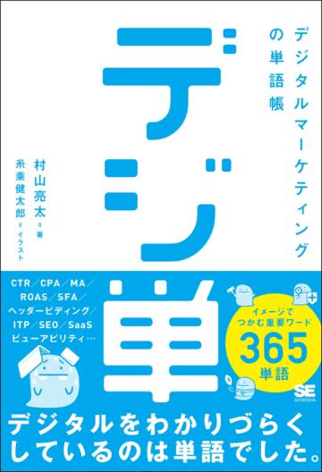 電通デジタル企画の新刊『デジ単』本日発売開始