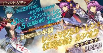 「英雄伝説 暁の軌跡モバイル」期間限定イベントガチャにレンとマジカル・レン、《幻惑の鈴》ルシオラが再登場!