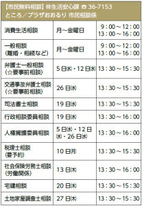 2月便利帳(1)