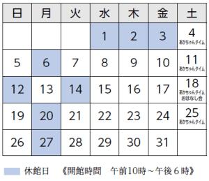 ながす未来館・図書館コーナー~長洲町図書館~