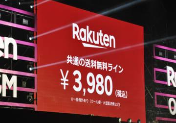 「楽天市場」で3980円以上を購入すると送料を無料とする、楽天の宣伝表示=2019年、横浜市