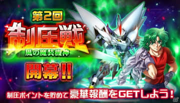 「スーパーロボット大戦DD」第2回制圧戦「風の魔装機神」が開幕!サイバスター(マサキ・アンドー)を仲間にしよう