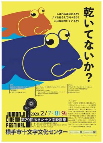 第29回あきた十文字映画祭のパンフレットの表紙