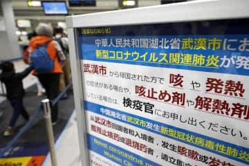 関西空港の検疫検査場付近に設置された、新型コロナウイルスによる肺炎への注意喚起=1月22日午前
