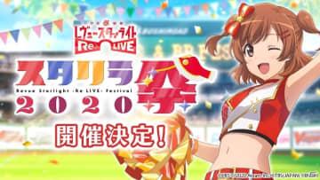 「少女☆歌劇 レヴュースタァライト -Re LIVE-」のリアルイベント「スタリラ祭2020」が5月9日・10日に東京で実施!
