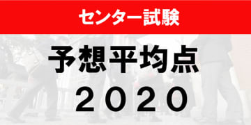 センター試験2020の予想平均点