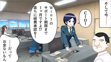 Windows7サポート終了…絶望の対策作業を描くアニメに学ぶ「計画的なOSアップグレード」のススメ 画像