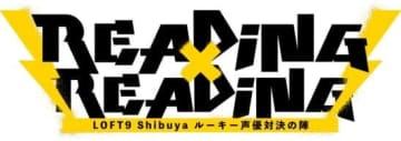 新進気鋭のルーキー声優による朗読バトルイベント「READING × READING」開催決定!