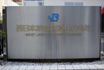 JR西日本の看板