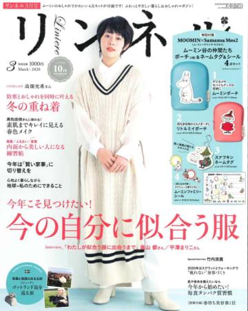 写真は、女優の高畑充希さんが表紙を飾る「リンネル」(宝島社)2020年3月号