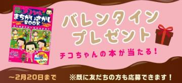『日本縦断! チコちゃんのもっとまちがいさがしBOOK』(提供:宝島社)