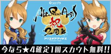 『アリスギア』サービス2周年を記念して「無料★4確定スカウト」などのキャンペーンを実施!お祝いイラストも順次公開